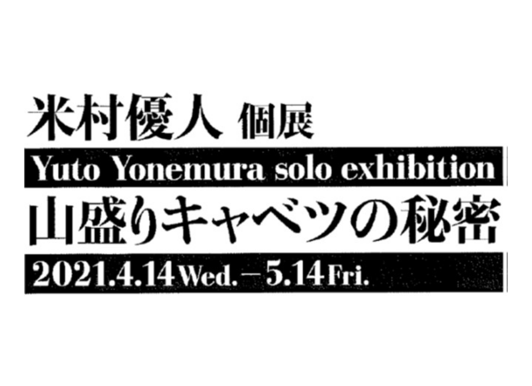 サムネイル:米村優人個展「山盛りキャベツの秘密」
