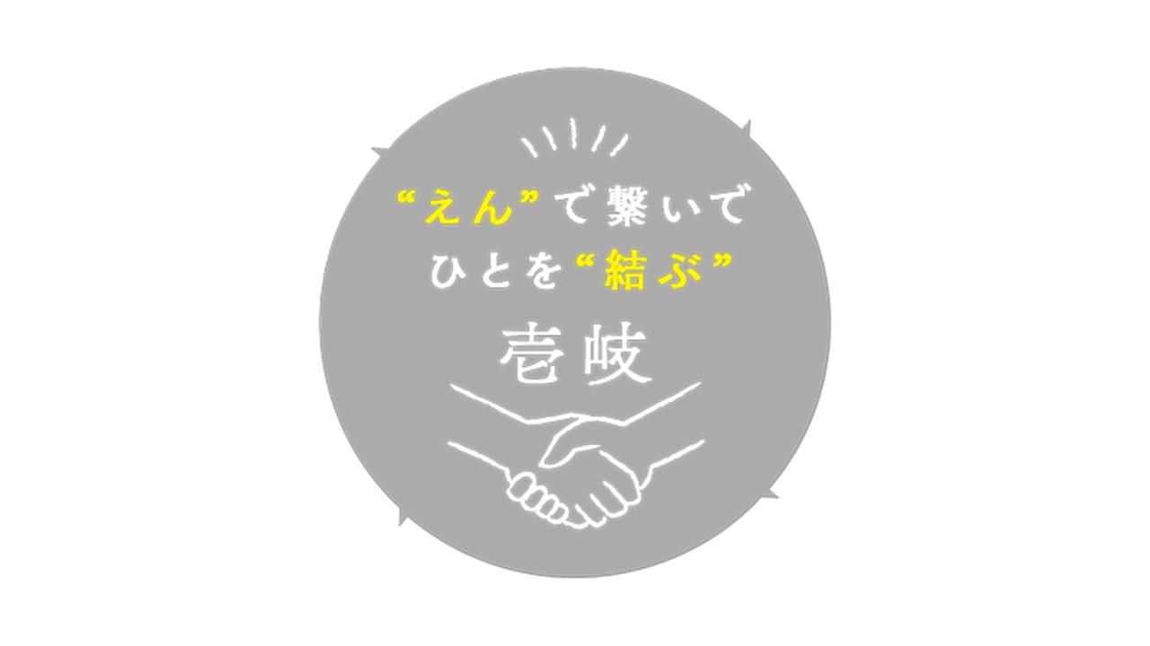 サムネイル:【壱岐市主催】 壱岐なワーケーションセミナー
